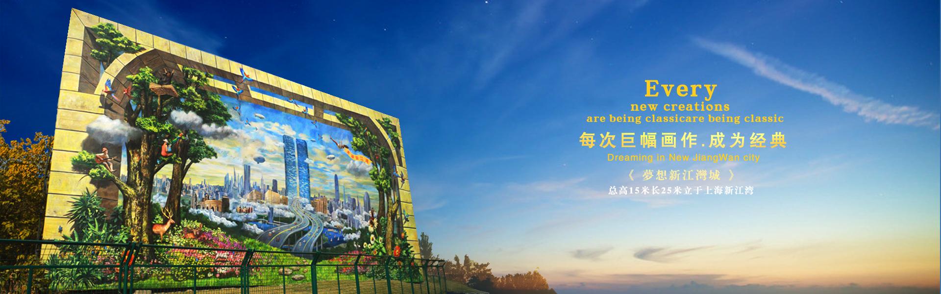 美丽新江湾3D立体画