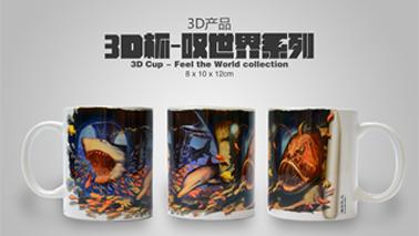 3D杯-叹世界系列