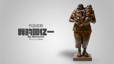 雕塑《我的回忆一》