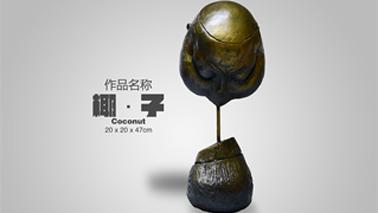 雕塑《椰·子》