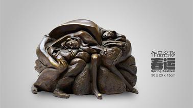 雕塑《春运》