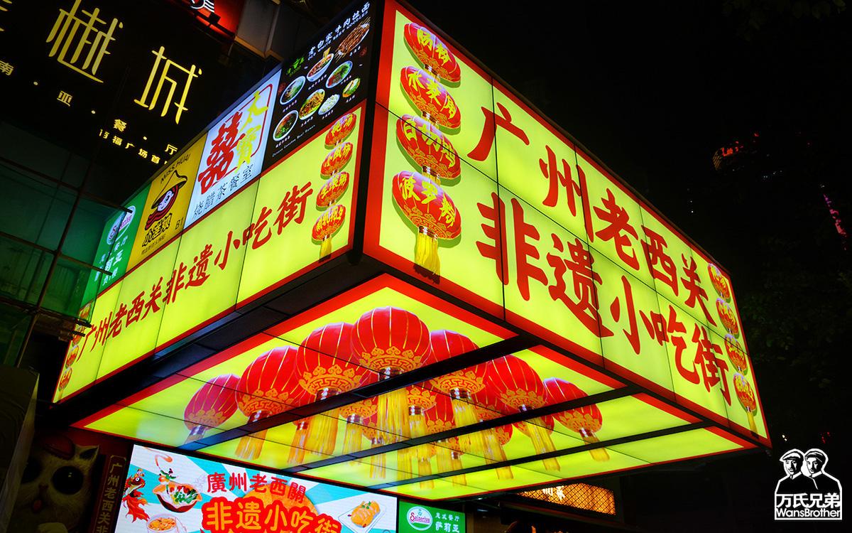 广州首个3d非遗小食街