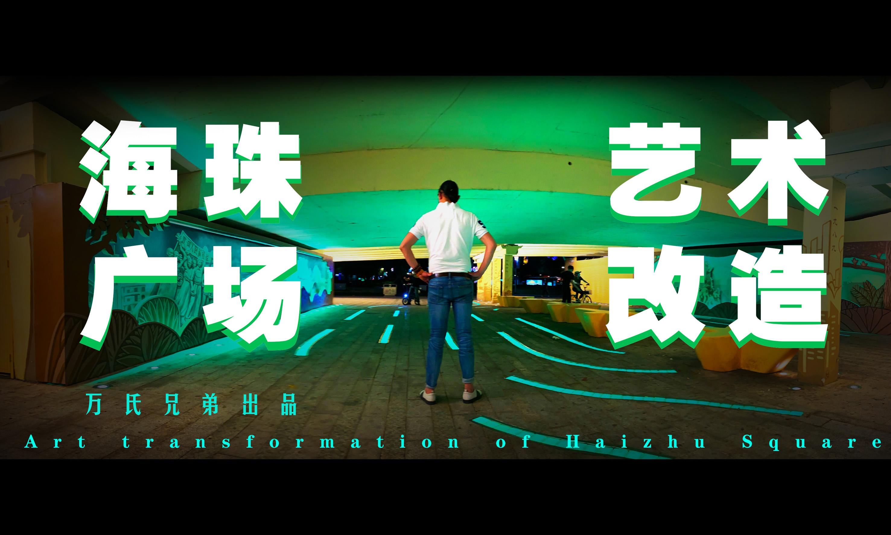 广州海珠桥底改造