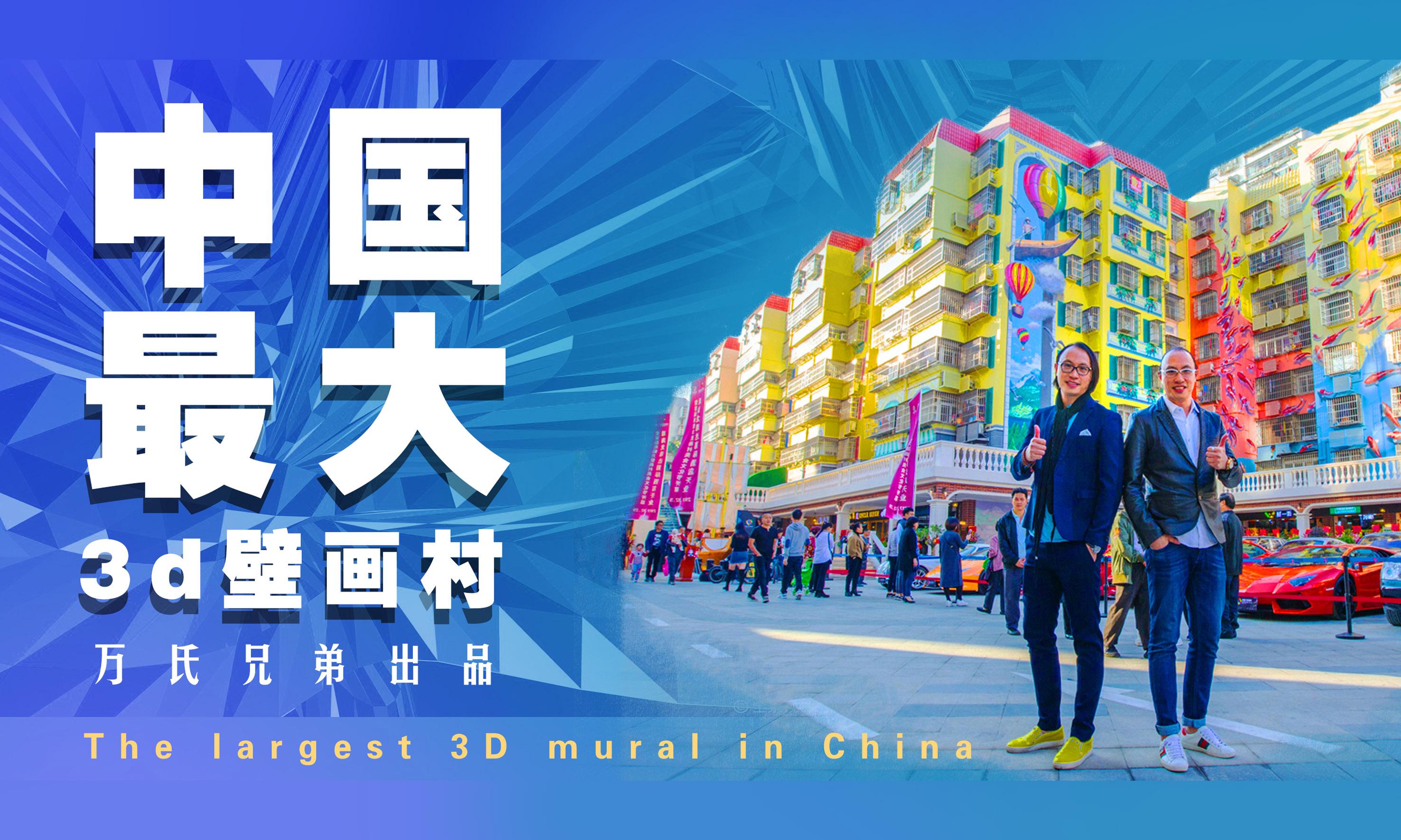 珠海最大3d壁画