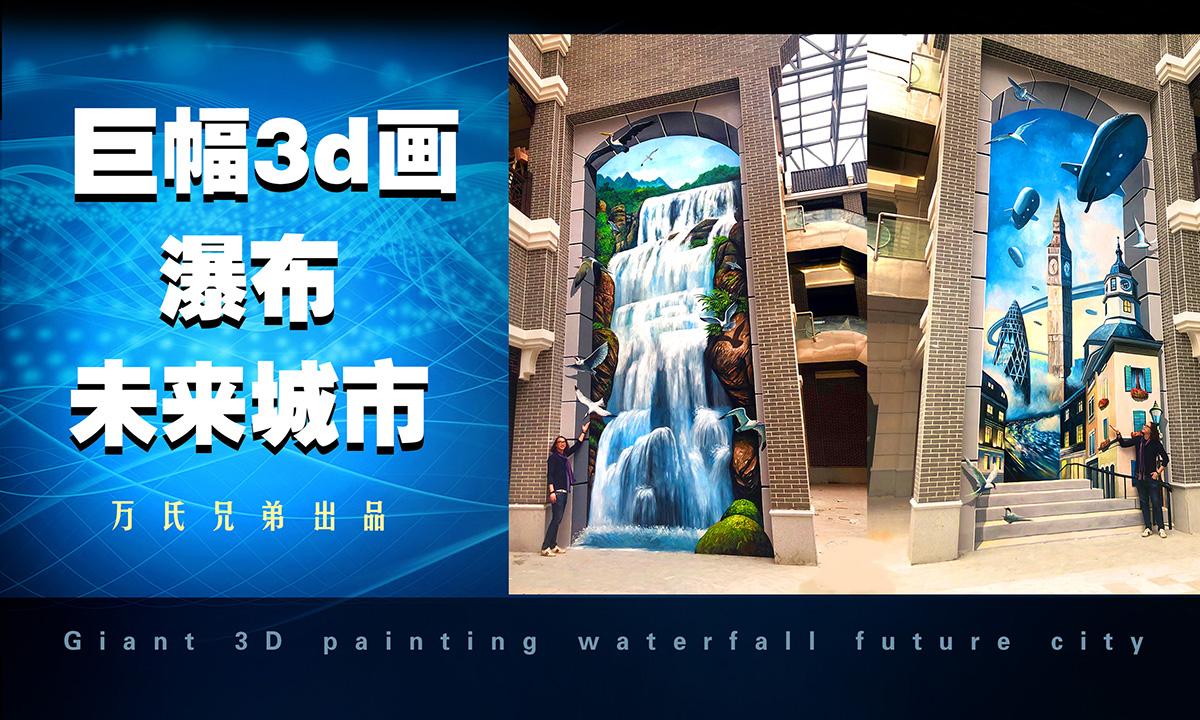 南舜巨幅3d画