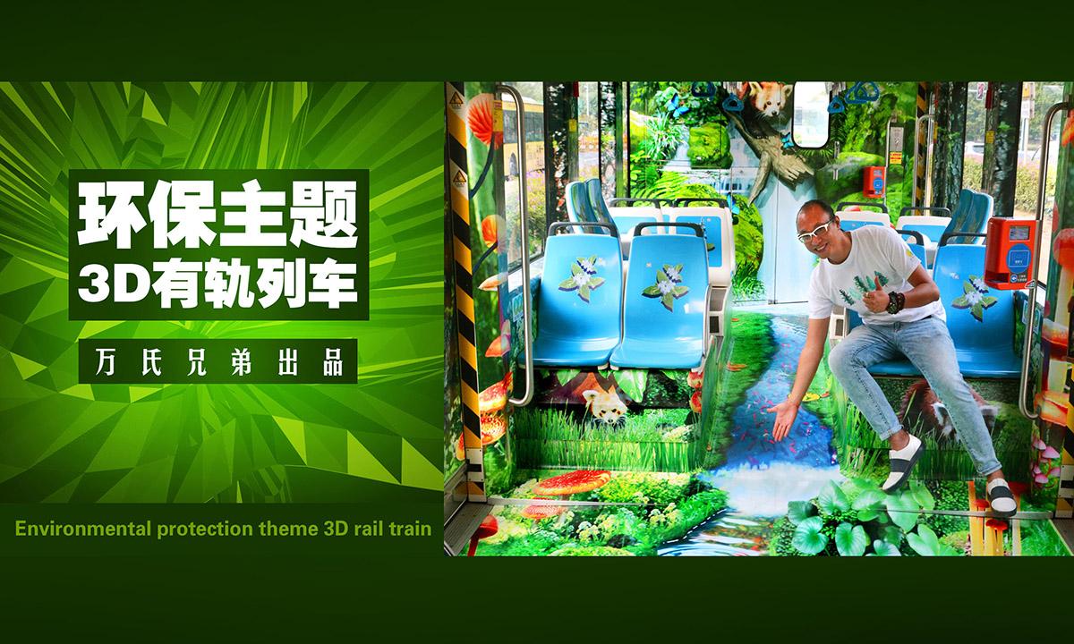广汽丰田3D有轨电车作品