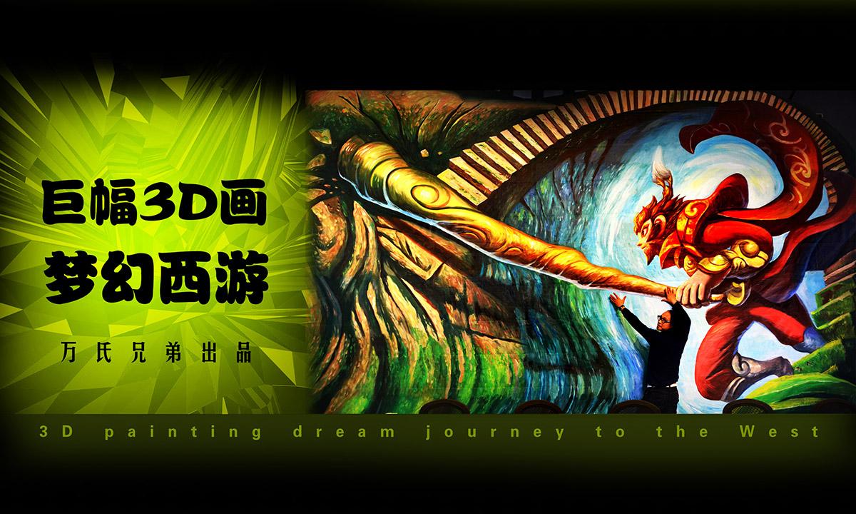 巨幅3D画《梦幻西游》