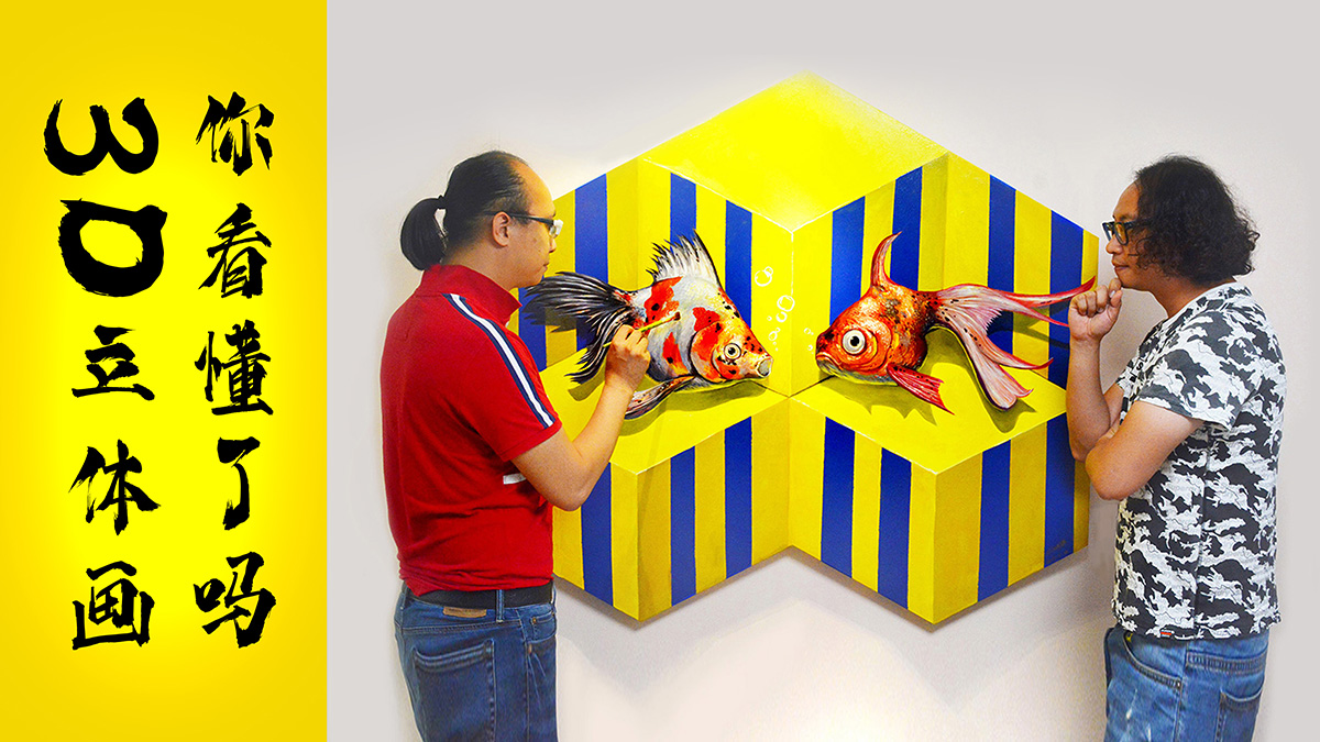 3D立体画,你看懂了吗?