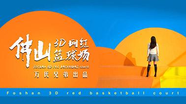 佛山首个3D网红篮球场
