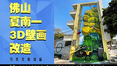 夏南一村3D壁画改造