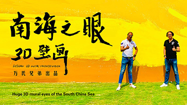 巨幅3d壁画《南海之眼》万氏兄弟出品