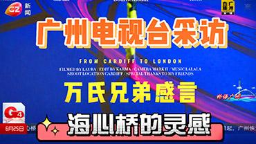 广州电视台:万氏兄弟的3D畅想——《海心桥的灵感》