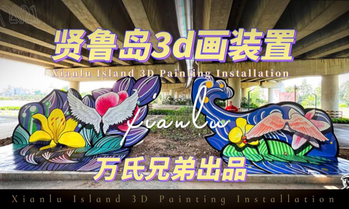 贤鲁岛3d画装置丨万氏兄弟出品